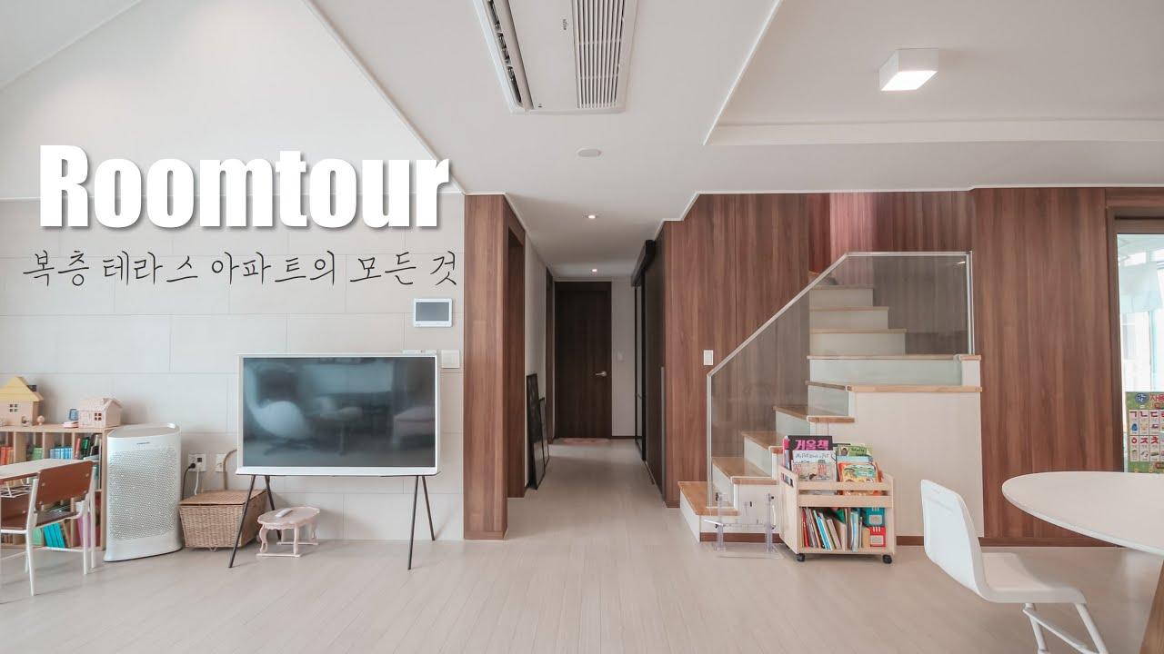 복층 테라스 아파트 온라인 집들이 N잡러 워킹맘이 사는 집