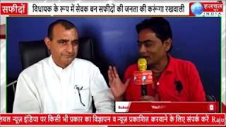 सरकारी नोकरी छोड़ विधायक के रूप में सेवक बन जनता की सेवा करूंगा राजबीर शर्मा,