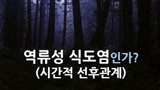 애매한 증상 - 역류성 식도염일까 (feat. 시간적 …