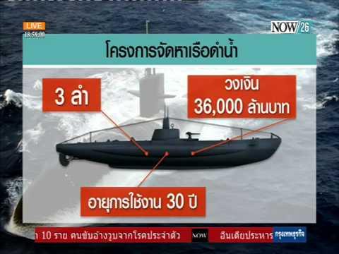 Now 26 : ทร. ยืนยันจำเป็นซื้อเรือดำน้ำจีน 3.6 หมื่นล้าน 30/7/2558