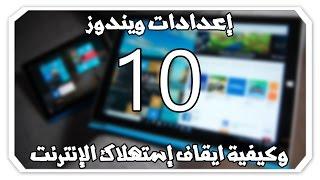 ضبط اعدادات Windows 10 وكيفية ايقاف استهلاك الإنترنت