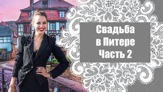 Свадьба в Санкт-Петербурге Часть 2 Подготовка к свадьбе