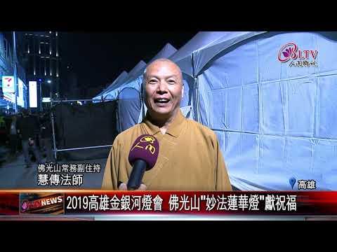 """【初七】20190211 2019高雄金銀河燈會 佛光山""""妙法蓮華燈""""獻祝福"""