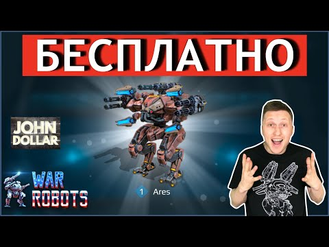 War Robots - Бесплатно Ares!