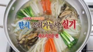 서울현대직업전문학교 한식조리기능사 실기 시리즈 : 쇠고…