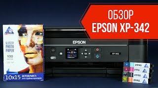 Обзор бюджетного МФУ Epson XP-342 с картриджами INKSYSTEM