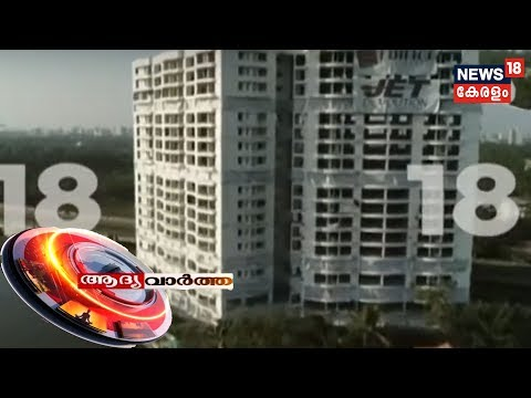 ആദ്യ വാര്‍ത്ത | Aadya Vartha - Morning News Bulletin | Marad Flat Demolition Live| 11th Jan 2020