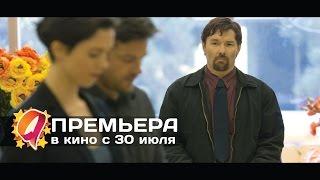 Подарок (2015) HD трейлер | премьера 30 июля