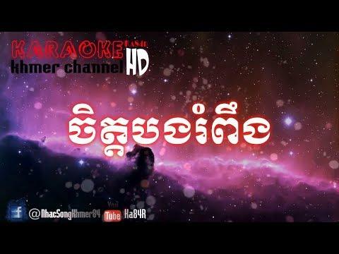 Ka84R I ចិត្តបងរំពឹង ភេ្លងសុទ្ធ - Chet Bong Rom Peng Pleng sot I Karaoke Khmer