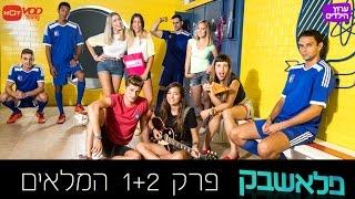 פלאשבק - פרק 1+2