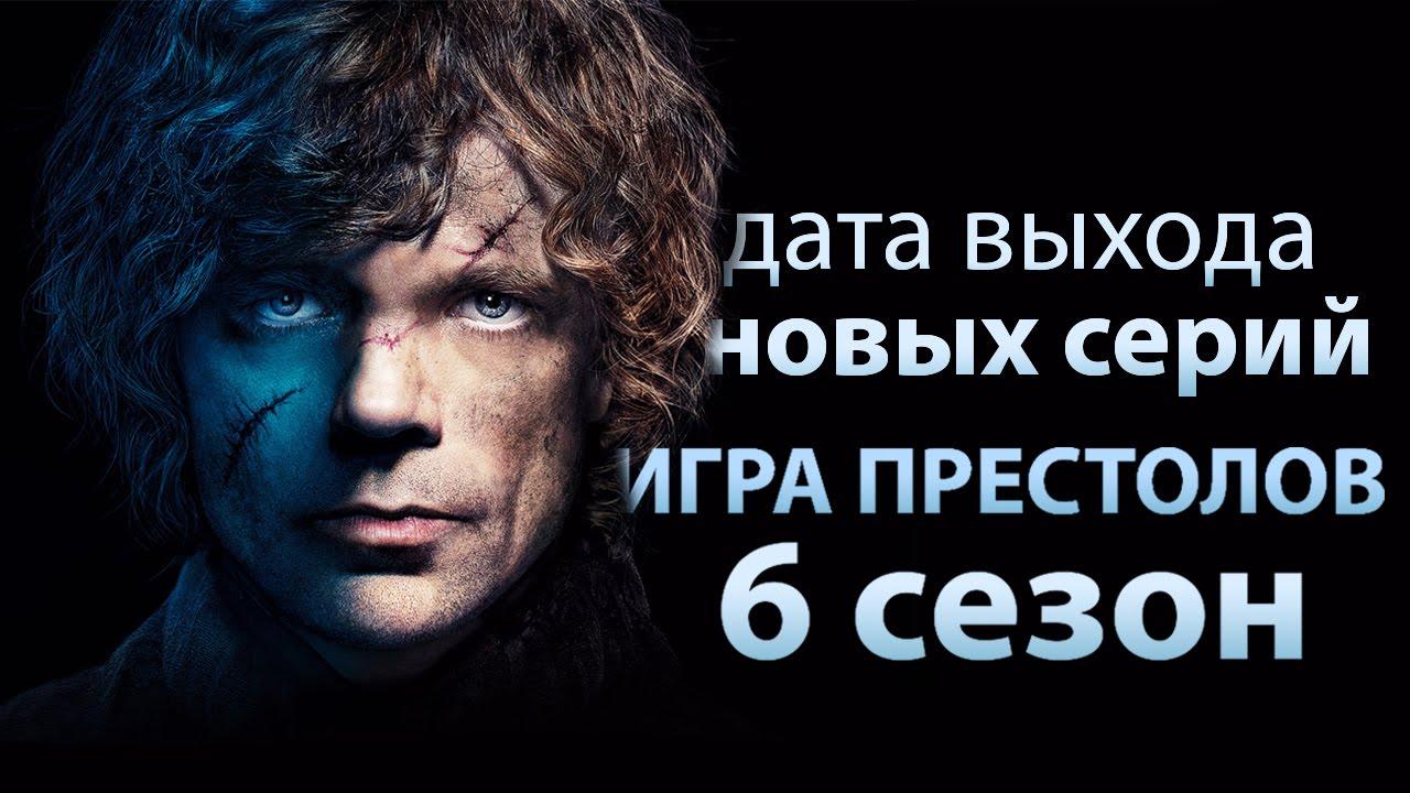 И престолов 4 от 6 сезон фильм до игра 10