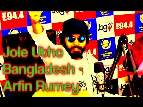 Download Jole Utho Bangladesh - Arfin Rumey ¦ 2017 ¦ Jago FM 94.4 version ¦ আরফিন রুমি ¦