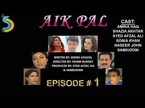Syed Afzal Ali, Fahim Burney Ft. Amina Haq - Aik Pal Drama Serial | Episode#1