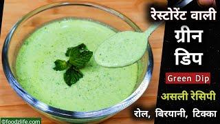 रेस्टोरेंट वाली ग्रीन डिप असली रेसिपी | Restaurant style Green dip | Tandoori Tikka Roll Biryani