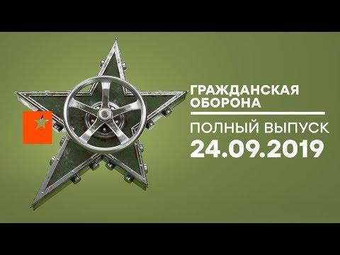 Гражданская оборона – выпуск от 24.09.2019