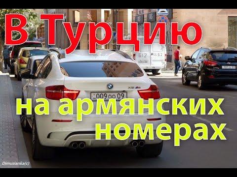 В Турцию на авто с армянскими номерами для граждан РФ