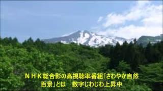 さわやか自然百景」をご存じだろうか。NHK総合で日曜午前7時45分...