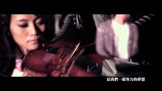 音樂鐵人 - 因為有你 官方完整版MV