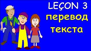 3 Урок французского языка. Перевод текста. #французскийязык