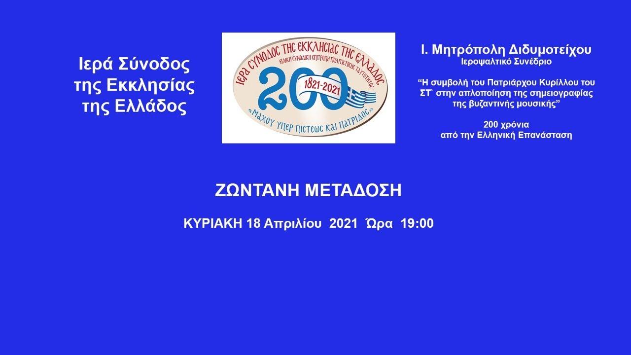 Ι. Μητρόπολη Διδυμοτείχου - Ιεροψαλτικό Συνέδριο - 18-4-2021
