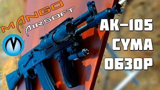 Cyma Ак-105 (CM040D) | Особистий ОГЛЯД.Overview with english subtitles