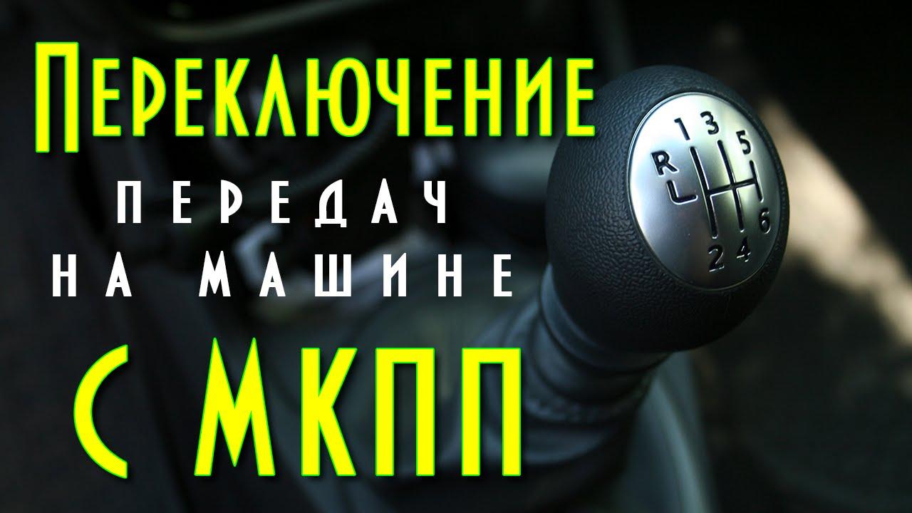 Переключение передач на машине с МКПП, автомобиль на механике