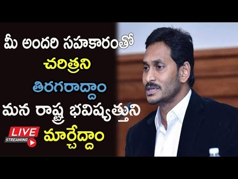 Live | CM YS Jagan Amazing Speech about Farmers and NRI's in Dallas | YSRCP | Praja Chaitanyam