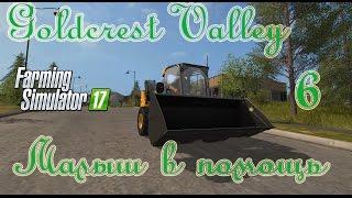 Farming Simulator 17, карта Goldcrest Valley, прохождение, #6