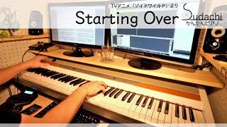 【ピアノアレンジ】ゾイドワイルドOP「Starting Over」をちょっと簡単にアレンジして弾いてみました!【DISH//】