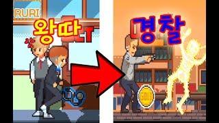 [인생게임] 왕따였던 학생 경찰됐다! 행복했을까?? - 루리tv