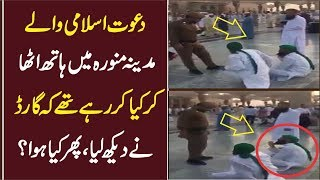 What Happened With Dawat e Islami in Madina Munawara Saudi Arabia