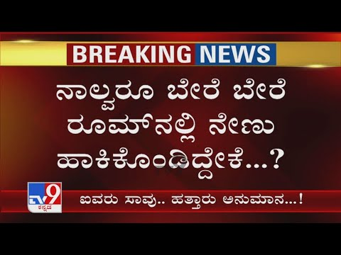 Bengaluru Family Suicide Case: ನಾಲ್ವರೂ ಬೇರೆ ಬೇರೆ ರೂಂನಲ್ಲಿ ನೇಣು ಹಾಕಿಕೊಂಡಿದ್ದೇಕೆ..?