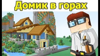 10 КРУТЫХ МАЙНКРАФТ ДОМОВ В ГОРАХ!