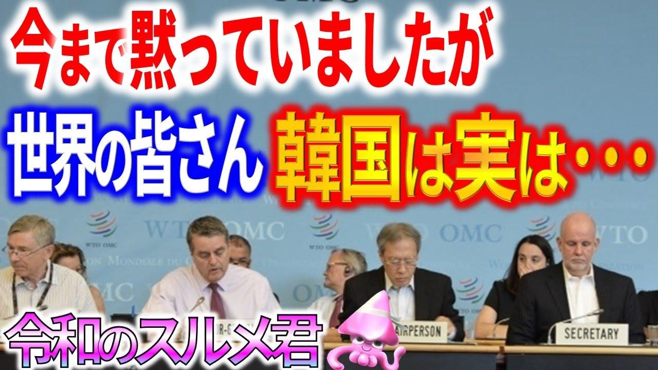韓国のWTO提訴で明るにになったあの事実。日本が遂に反撃へ【令和世界からの衝撃するめ】