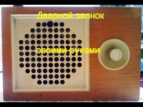 видео: Дверной звонок своими руками на УМС8-08