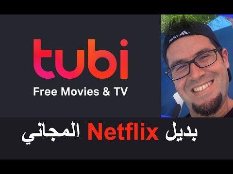 شرح برنامج Tubi بديل Netflix المجاني بدون فتح حساب واشتراك