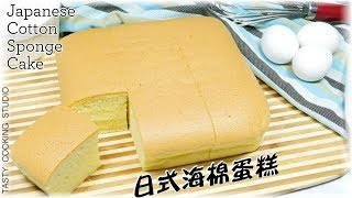 How to make Japanese Cotton Sponge Cake - 日式海棉蛋糕~簡單做法