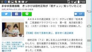 まゆゆ芸者挑戦 きっかけは田村正和が「恋チュン」知っていたこと スポ...