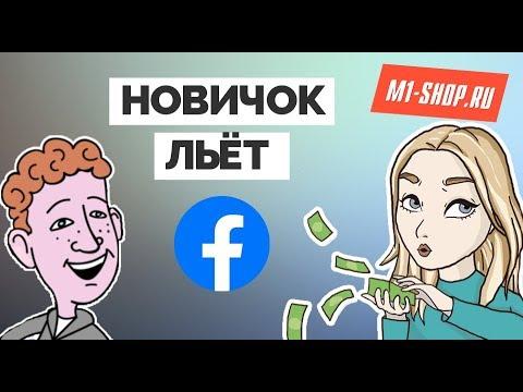 Новичок льёт через Facebook. Часть 1.
