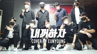 [광복댄스학원] KPOP COVER DANCE 케이팝 커버댄스 | 인피니트 - 내꺼하자