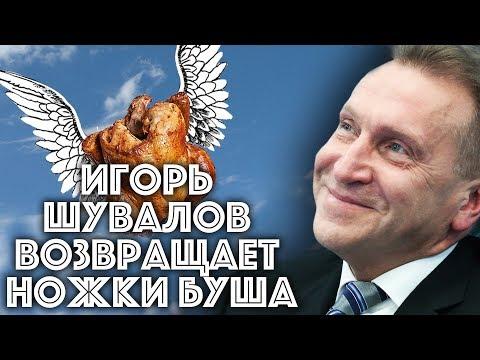 Игорь Шувалов возвращает