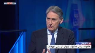 وزير الخارجية البريطاني: سنستمر في محاسبة إيران على سلوكها