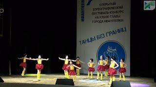 Iii Открытый  городской  хореографический фестиваль «Танцы без границ»