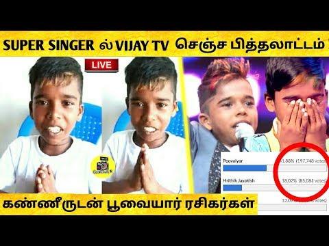 பூவையாரை ஏமாற்றிய Vijay TV வெளிவந்த Finals-ல் மோசடிகள் ! Super Singer Junior 6 Finals ! Poovaiyar