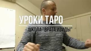 Уроки Таро в школе