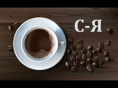 Значение символов при гадании на кофейной гуще.С-Я
