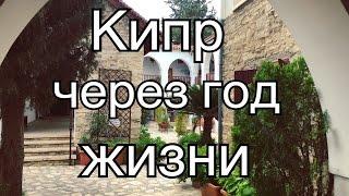видео Кипр