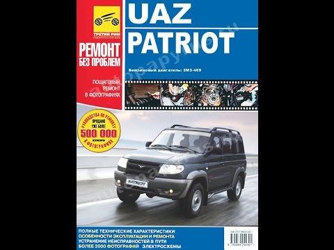Книга ремонт и обслуживание уаз патриот 2014