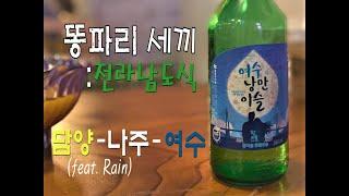 [똥파리] 똥파리 세끼: 전라남도 | 담양-멸치국수&a…
