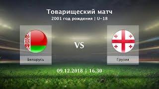Belarus - Georgia / U-18 / Game 1.